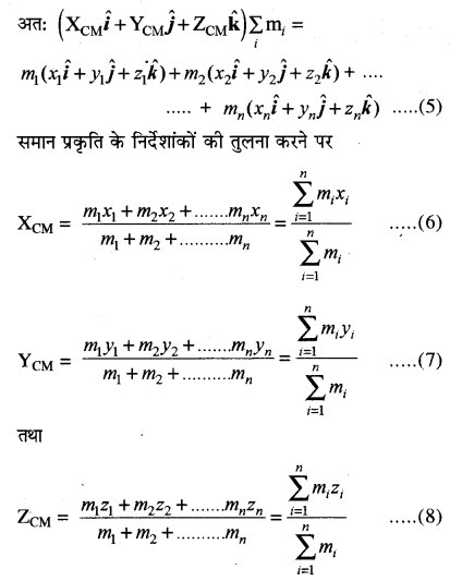 RBSE Solutions for Class 11 Physics Chapter 7 दृढ़ पिण्ड गतिकी 26