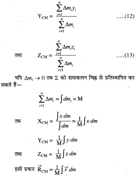 RBSE Solutions for Class 11 Physics Chapter 7 दृढ़ पिण्ड गतिकी 27
