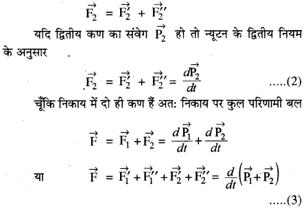 RBSE Solutions for Class 11 Physics Chapter 7 दृढ़ पिण्ड गतिकी 29