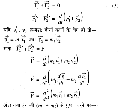 RBSE Solutions for Class 11 Physics Chapter 7 दृढ़ पिण्ड गतिकी 3
