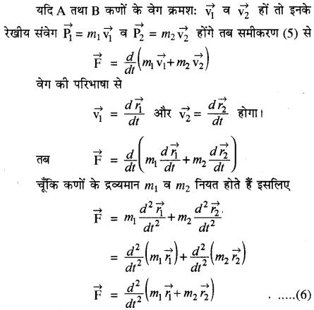 RBSE Solutions for Class 11 Physics Chapter 7 दृढ़ पिण्ड गतिकी 31