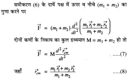 RBSE Solutions for Class 11 Physics Chapter 7 दृढ़ पिण्ड गतिकी 32