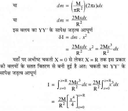 RBSE Solutions for Class 11 Physics Chapter 7 दृढ़ पिण्ड गतिकी 37