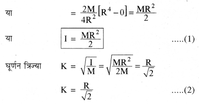 RBSE Solutions for Class 11 Physics Chapter 7 दृढ़ पिण्ड गतिकी 38