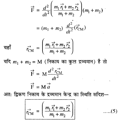 RBSE Solutions for Class 11 Physics Chapter 7 दृढ़ पिण्ड गतिकी 4