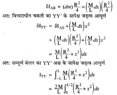 RBSE Solutions for Class 11 Physics Chapter 7 दृढ़ पिण्ड गतिकी 40