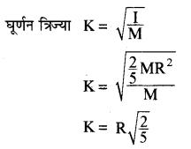 RBSE Solutions for Class 11 Physics Chapter 7 दृढ़ पिण्ड गतिकी 44
