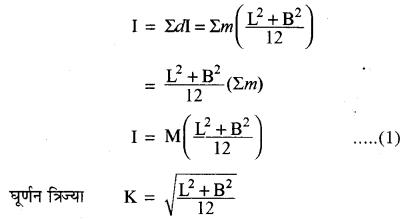 RBSE Solutions for Class 11 Physics Chapter 7 दृढ़ पिण्ड गतिकी 48