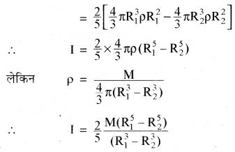 RBSE Solutions for Class 11 Physics Chapter 7 दृढ़ पिण्ड गतिकी 50
