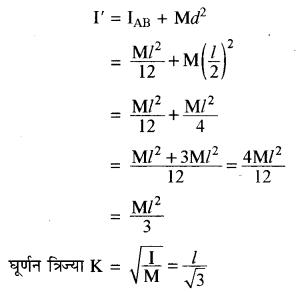 RBSE Solutions for Class 11 Physics Chapter 7 दृढ़ पिण्ड गतिकी 53