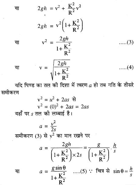 RBSE Solutions for Class 11 Physics Chapter 7 दृढ़ पिण्ड गतिकी 55