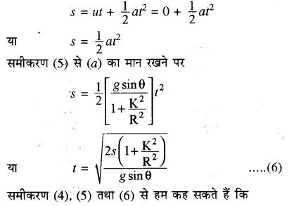 RBSE Solutions for Class 11 Physics Chapter 7 दृढ़ पिण्ड गतिकी 56