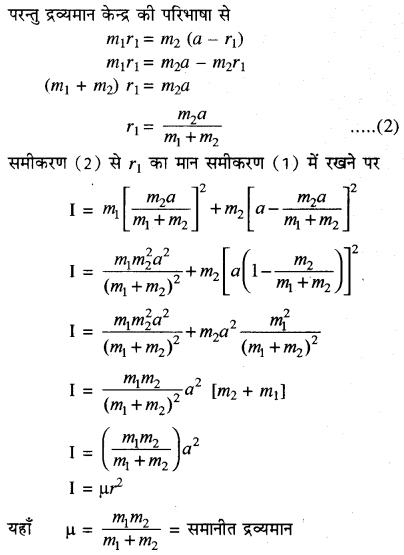 RBSE Solutions for Class 11 Physics Chapter 7 दृढ़ पिण्ड गतिकी 63