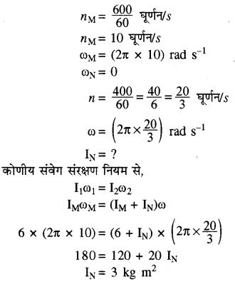 RBSE Solutions for Class 11 Physics Chapter 7 दृढ़ पिण्ड गतिकी 70