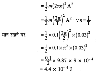 RBSE Solutions for Class 11 Physics Chapter 8 दोलन गति