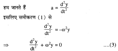 RBSE Solutions for Class 11 Physics Chapter 8 दोलन गति 14