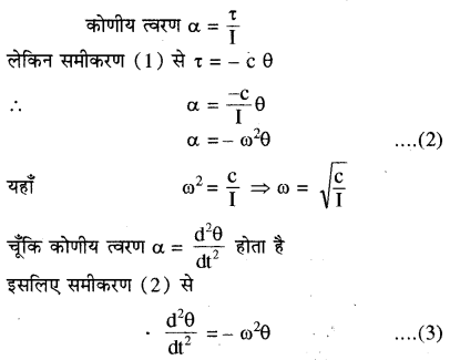 RBSE Solutions for Class 11 Physics Chapter 8 दोलन गति 15