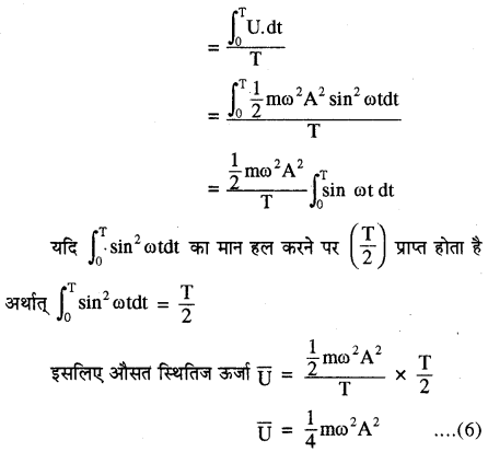 RBSE Solutions for Class 11 Physics Chapter 8 दोलन गति 23