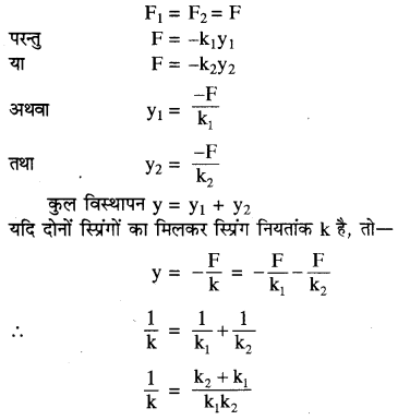 RBSE Solutions for Class 11 Physics Chapter 8 दोलन गति 31