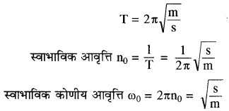 RBSE Solutions for Class 11 Physics Chapter 8 दोलन गति 37