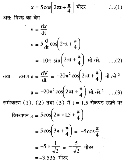 RBSE Solutions for Class 11 Physics Chapter 8 दोलन गति 43