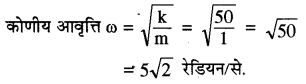 RBSE Solutions for Class 11 Physics Chapter 8 दोलन गति 48