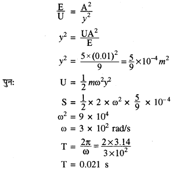 RBSE Solutions for Class 11 Physics Chapter 8 दोलन गति 51