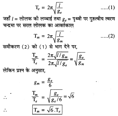 RBSE Solutions for Class 11 Physics Chapter 8 दोलन गति 52