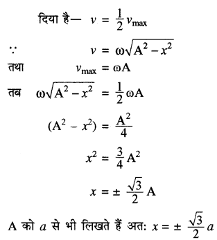 RBSE Solutions for Class 11 Physics Chapter 8 दोलन गति 55