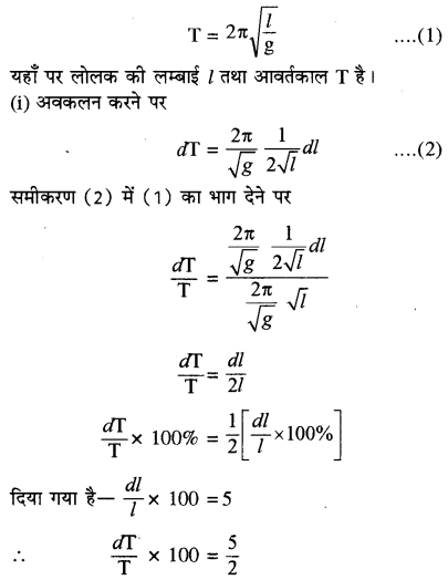 RBSE Solutions for Class 11 Physics Chapter 8 दोलन गति 56