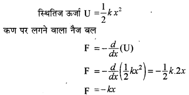 RBSE Solutions for Class 11 Physics Chapter 8 दोलन गति 6