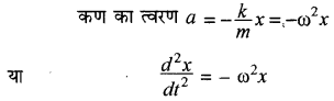 RBSE Solutions for Class 11 Physics Chapter 8 दोलन गति 7