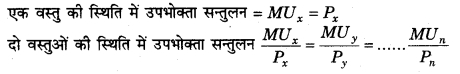 RBSE Solutions for Class 12 Economics Chapter 2 उपभोक्ता का संतुलन