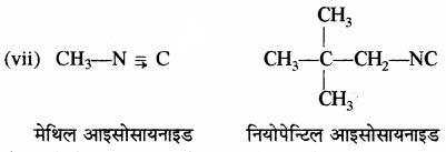 RBSE Solutions for Class 11 Chemistry Chapter 12 कार्बनिक रसायन: कुछ मूल सिद्धान्त और तकनीकें img 110