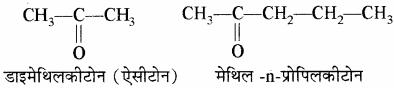 RBSE Solutions for Class 11 Chemistry Chapter 12 कार्बनिक रसायन: कुछ मूल सिद्धान्त और तकनीकें img 113