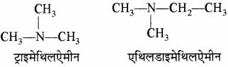 RBSE Solutions for Class 11 Chemistry Chapter 12 कार्बनिक रसायन: कुछ मूल सिद्धान्त और तकनीकें img 116