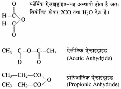 RBSE Solutions for Class 11 Chemistry Chapter 12 कार्बनिक रसायन: कुछ मूल सिद्धान्त और तकनीकें img 130