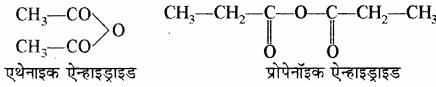 RBSE Solutions for Class 11 Chemistry Chapter 12 कार्बनिक रसायन: कुछ मूल सिद्धान्त और तकनीकें img 167