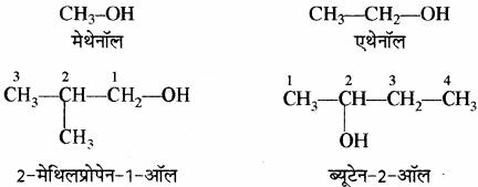 RBSE Solutions for Class 11 Chemistry Chapter 12 कार्बनिक रसायन: कुछ मूल सिद्धान्त और तकनीकें img 175