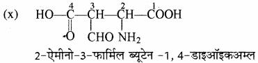 RBSE Solutions for Class 11 Chemistry Chapter 12 कार्बनिक रसायन: कुछ मूल सिद्धान्त और तकनीकें img 186