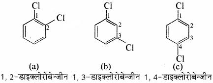 RBSE Solutions for Class 11 Chemistry Chapter 12 कार्बनिक रसायन: कुछ मूल सिद्धान्त और तकनीकें img 192
