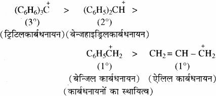 RBSE Solutions for Class 11 Chemistry Chapter 12 कार्बनिक रसायन: कुछ मूल सिद्धान्त और तकनीकें img 86