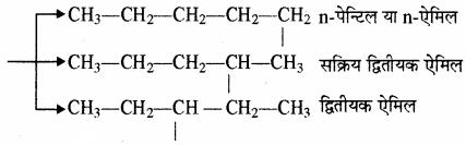 RBSE Solutions for Class 11 Chemistry Chapter 12 कार्बनिक रसायन: कुछ मूल सिद्धान्त और तकनीकें img 98