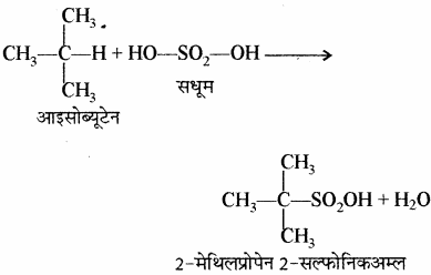 RBSE Solutions for Class 11 Chemistry Chapter 13 हाइड्रोकार्बन img 97