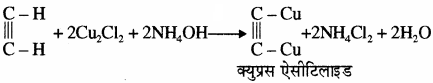 RBSE Solutions for Class 11 Chemistry Chapter 13 हाइड्रोकार्बन img 33