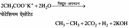 RBSE Solutions for Class 11 Chemistry Chapter 13 हाइड्रोकार्बन img 114