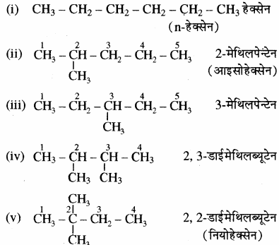 RBSE Solutions for Class 11 Chemistry Chapter 13 हाइड्रोकार्बन img 75