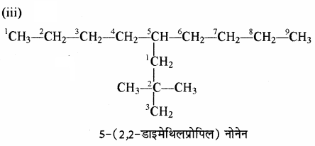 RBSE Solutions for Class 11 Chemistry Chapter 13 हाइड्रोकार्बन img 78