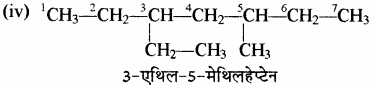 RBSE Solutions for Class 11 Chemistry Chapter 13 हाइड्रोकार्बन img 79