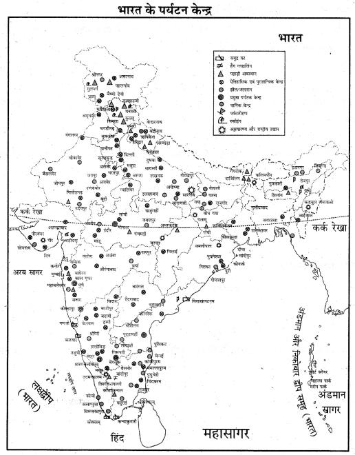 RBSE Solutions for Class 11 Indian Geography Chapter 3 भारत भौगोलिक विविधता में सांस्कृतिक एकता 2